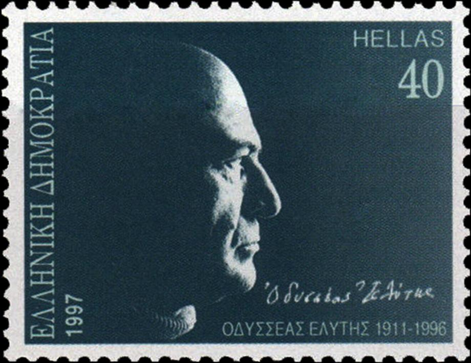 1997-Έκδοση-Προσωπικότητες-ΟΔΥΣΣΕΑΣ-ΕΛΥΤΗΣ-Νόμπελ-Λογοτεχνίας-1979