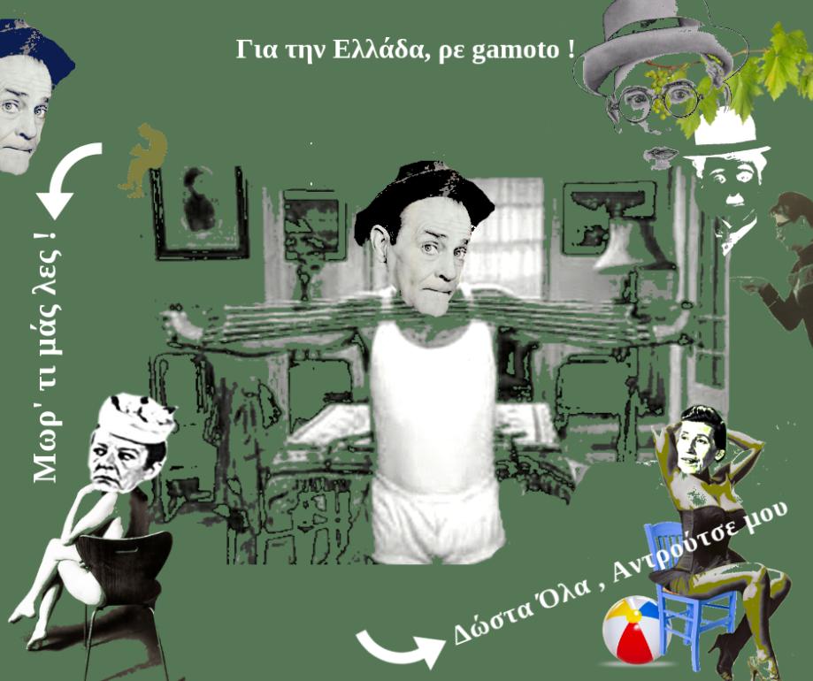 Για την Ελλάδα, ρε gamoto