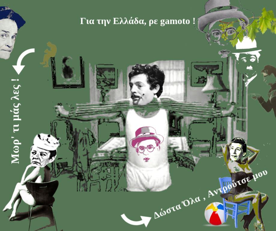 Για την Ελλάδα,ρε gamoto (4)